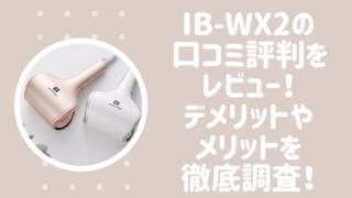 IB-WX2の口コミ評判をレビュー!デメリットやメリットを徹底調査!
