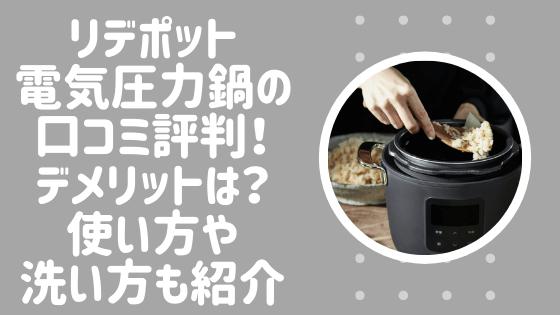 リデポット電気圧力鍋の口コミ評判!デメリットは?使い方や洗い方も紹介