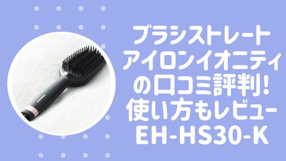 ブラシストレートアイロンイオニティの口コミ評判!使い方もレビュー[動画]EH-HS30-K