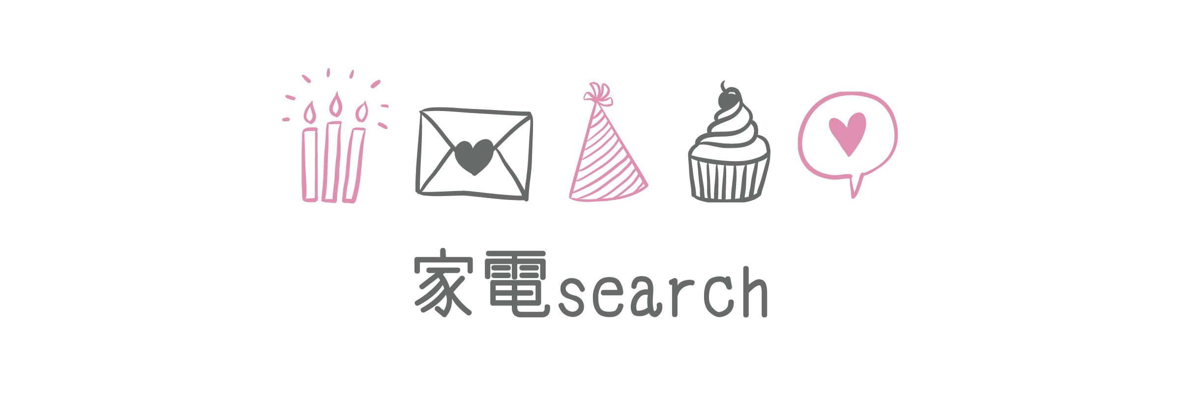 家電search