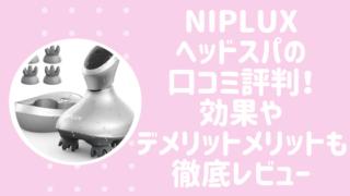 NIPLUXヘッドスパの口コミ評判!効果やデメリットメリットも徹底レビュー