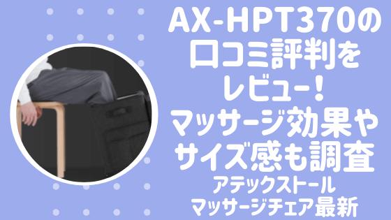 AX-HPT370の口コミ評判をレビュー!マッサージ効果やサイズ感も調査